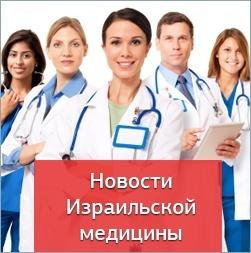 Новости израильской медицины